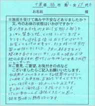 H様(60代・男性)
