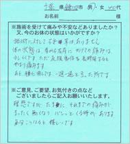 S様(40代・男性)