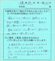 I様(40代・女性)